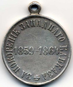 medal_for_caucasus